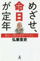 mezase meinichi ga teinen owari waraeba subete yoshi