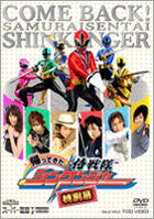 Come Back! Samurai Sentai Shinkenger - Tokubetsu Maku (DVD) (Normal Edition) (Japan Version)