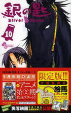 Gin no Saji -Silver Spoon 10 (Special Edition)