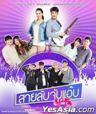Sai Lub Jub Abb (2017) (DVD) (Ep. 1-13) (End) (Thailand Version)