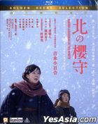 Sakura Guardian in the North (2018) (Blu-ray) (English Subtitled) (Hong Kong Version)