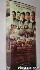 Eastern Battlefield (2016) (H-DVD) (Ep. 1-66) (End) (China Version)