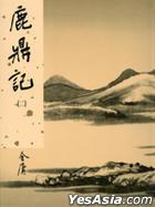 Lu Ding Ji ( Er)  Tai Wan Xin Xiu Ban