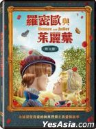 Romeo and Juliet (2013) (DVD) (Animation) (Taiwan Version)