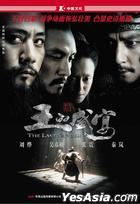 The Last Supper (2012) (DVD) (China Version)