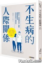 Bu Sheng Bing De Ren Ji Guan Xi