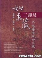 Ru Lai Cang Er Di Jian -  Bu Bai Zun Zhe Shuo Ru Lai Cang