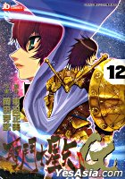 Saint Seiya Episode.G (Vol.12)