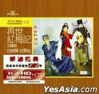 Zai Shi Hong Mei Ji Theme Songs (K2HD)