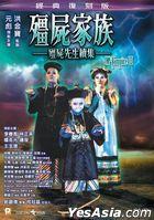 僵尸家族 (1986) (DVD) (经典复刻版) (香港版)