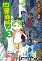 四叶妹妹! (Vol.3)