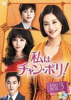 Jang Bori is Here! (DVD) (Box 3) (Japan Version)