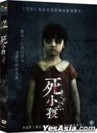 Innocent Curse (2017) (DVD) (Taiwan Version)