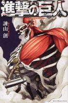 Attack on titan -进击的巨人 3