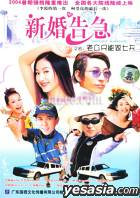 Instant Marriage (DVD) (China Version)