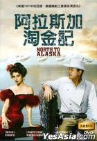 North to Alaska (1960) (DVD) (Taiwan Version)