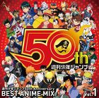 Weekly Magazine Shonen Jump 50th Anniversary BEST ANIME MIX Vol. 1 (Japan Version)