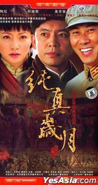 Chun Zhen Sui Yue (DVD) (End) (China Version)