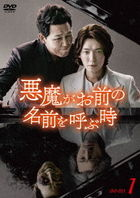 When the Devil Calls Your Name (DVD) (Box 1) (Japan Version)