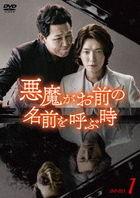 當惡魔呼喊你的名字 (DVD) (Box 1) (日本版)