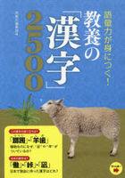 Goiryoku ga Mi ni Tsuku! Kyouyou no 'Kanji' 2500