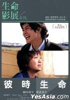 Life Back Then (DVD) (Taiwan Version)