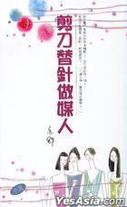 YI SHU XI LIE 238 -  JIAN DAO TI ZHEN ZUO MEI REN ( XIAO SHUO )