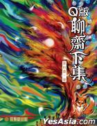 Q Ban Liao Zhai Xia Ji