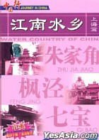Journey In China - Water Country Of China Zhu Jia Jiao Feng Jing Qi Bao (DVD) (China Version)