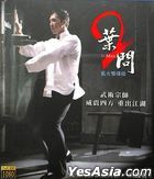 Ip Man 2 (2010) (Blu-ray) (2-Disc Edition) (2019 Reprint) (Taiwan Version)