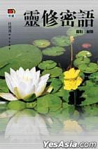 Ling Xiu Mi Yu