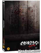 The Divine Move 2: The Wrathful (DVD) (Korea Version)