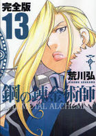 FULLMETAL ALCHEMIST 13 (Completed Edition)
