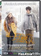 One Day (2016) (DVD) (Taiwan Version)