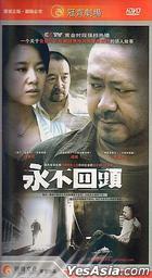Yong Bu Hui Tou (DVD) (End) (China Version)