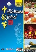 Chinese Festival - Mid-Autumn Festival (DVD) (English Subtitled) (China Version)