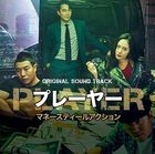 Player Original Soundtrack (ALBUM+DVD) (Japan Version)