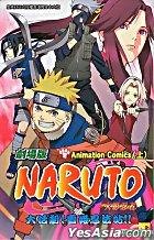 Naruto : Da Huo Ju! Xue Ji Ren Fa Tie!! (Part I&II) (Animation Comics) (Color Version) (End)
