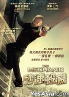 The Mechanic (2011) (DVD) (Hong Kong Version)