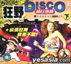 Di Ting Re Wu Kuang Ye Disco Part 3 (VCD) (China Version)