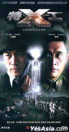Agents (DVD) (End) (China Version)