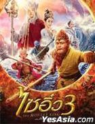 The Monkey King 3 (2018) (DVD) (Thailand Version)