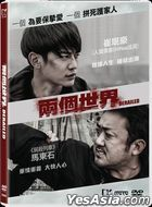 Derailed (2016) (DVD) (Hong Kong Version)