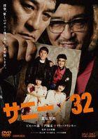 Sunny / 32  (DVD) (Japan Version)
