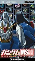 Gundam MS Doga Zukan - Uchu Seiki Hen (Vol.2) (UMD) (Japan Version)
