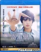 寄生獸 (2014) (Blu-ray) (香港版)