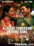 Already Tomorrow in Hong Kong (2015) (DVD) (US Version)