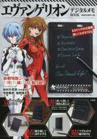 Evangelion Digital Memo Book