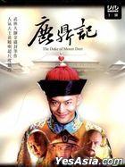 鹿鼎記 (2008)