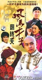 Feng Liu Cai Zi Fan Zhuan Tian (Vol.1-22) (End) (China Version)